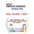 [휴관안내] '코로나19 예방' 남구생활문화…