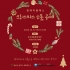[원데이클래스]  12월 -  '크리스마스 …