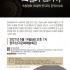 [문예회관] 5.18 41주년 독립영화 <오…